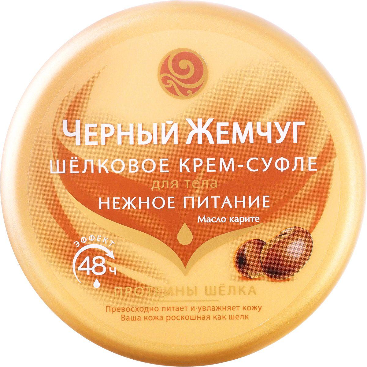 Черный Жемчуг Крем-суфле для тела Нежное питание 200 мл65500150Крем-суфле для тела Нежное питание - это 100% питания + 48 часов увлажнения для вашей кожи.Впервые – сверхлегкая текстура в удобной большой банке. Ваша кожа роскошная, как шелк! Товар сертифицирован.