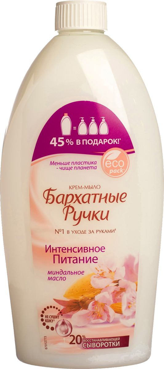 Бархатные Ручки Крем-мыло Интенсивное питание (наполнитель) 760 мл1107111918Ультра-нежное очищение и питание. Эксперты в уходе за руками создали особую формулу крем – мыла. Крем-мыло на 20 % состоит из восстанавливающей сыворотки и превращает мытье рук в уход за руками! Не содержит красителей. Соответствует естественному уровню pH кожи.