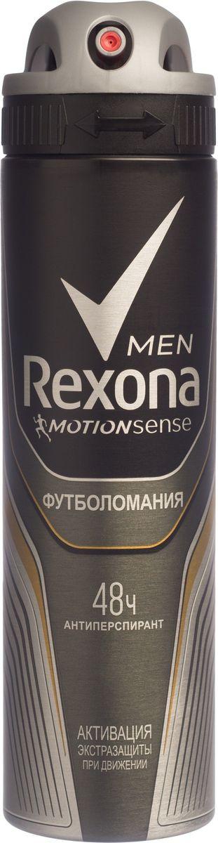 Rexona Men Motionsense Антиперспирант аэрозоль Футболомания 150 млFS-00897Свежий динамичный аромат из нот спелых цитрусов, ментола, лаванды и мускатного шалфея, посвященный фанатам футбола.