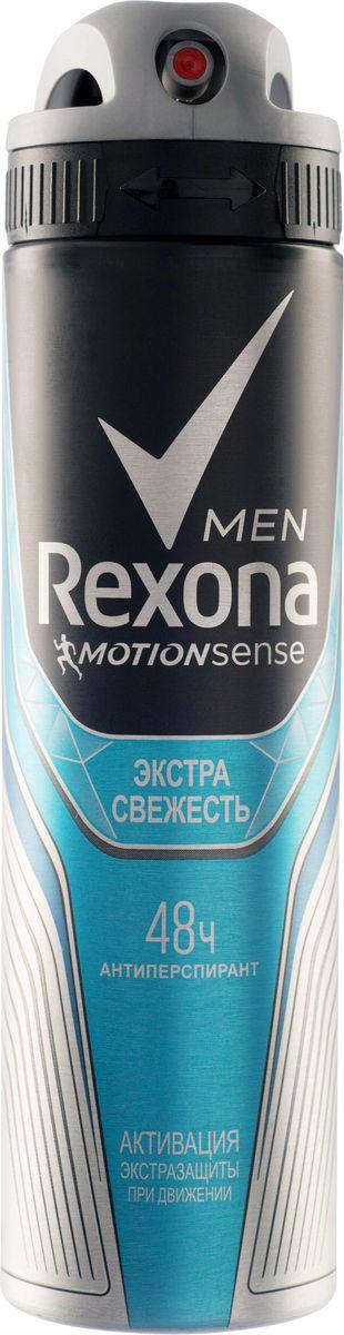 Rexona Men Motionsense Антиперспирант аэрозоль Экстра свежесть 150 млFS-00897Экстрасвежесть – это разработанный специально для мужчин бодрящий свежий аромат с нотками мяты и хвои.