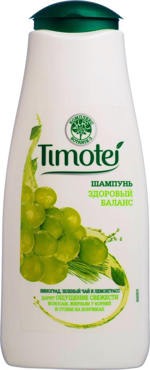 Timotei Шампунь женский Здоровый баланс 400 млFS-00897Бережно очищает волосы, придает ощещение свежести и легкости надолго. Для волос жирных у корней и сухих на кончиках. Содержит экстракт косточек винограда, зеленого чая и лемонграсса.