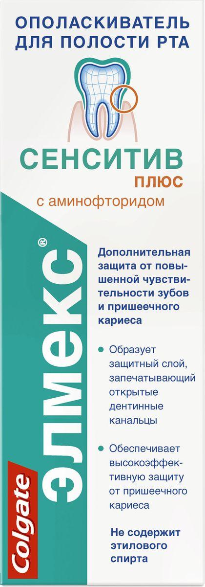Elmex Ополаскиватель Сенсетив Плюс 400млHX3292/28Ополаскиватель 400мл-1шт Обеспечивает дополнительное снижение, болевых ощущений при повышенной, чувствительности зубовОбразует защитный слой, запечатывающий, дентинные канальцы• Не содержит спирта и красителей