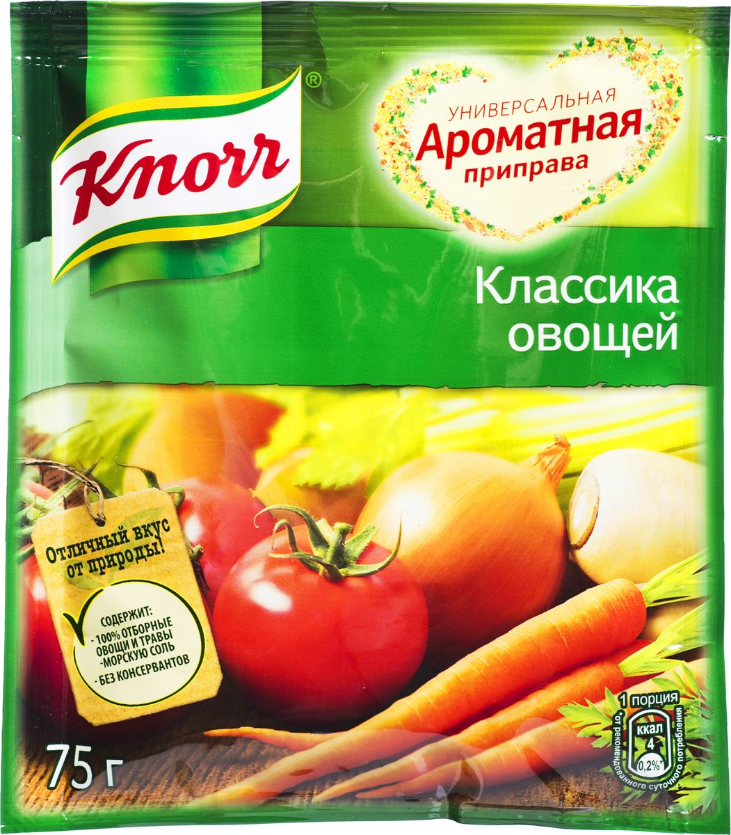 Knorr Универсальная ароматная приправа Классика овощей, 75 г20243852Универсальная приправа Knorr Классика овощей - это сухая смесь, которая поможет быстро и вкусно приготовить сытное блюдо. В состав смеси входят натуральные сушеные овощи, травы и специи, специально подобранные в определенном соотношении, чтобы наиболее ярко оттенить вкус блюда. Достаточно добавить одну порцию приправы во время приготовления второго блюда или супа, и смесь придаст вашей пище аппетитный аромат. Удобная герметичная упаковка не пропускает посторонних запахов и великолепно сохраняет все свойства смеси.Уважаемые клиенты! Обращаем ваше внимание, что полный перечень состава продукта представлен на дополнительном изображении.