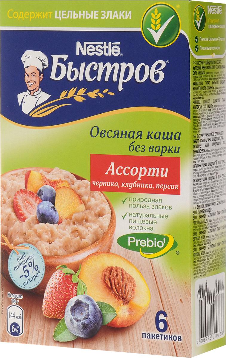 Быстров Ассорти персик черника клубника каша овсяная, 6 х 40 г0120710Хлопья в кашах Быстров - это высококачественные хлопья из цельных злаков. Они сохраняют всю природную пользу - ценные пищевые волокна (клетчатку), витамины и минеральные вещества. Содержит 100% натуральные цельные отборные злаки и натуральный пребиотик, улучшающий пищеварение. В состав каш Быстров Prebio входит натуральный пребиотик инулин. Инулин стимулирует рост собственной полезной микрофлоры кишечника, а значит, улучшает пищеварение и общее самочувствие. Для лучшего эффекта рекомендуется съедать 2 порции каши Быстров каждый день. Короб содержит 6 пакетов (по 2 пакетика каждого вкуса). Один пакет рассичитан на 1 порцию (150 мл воды).Уважаемые клиенты! Обращаем ваше внимание, что полный перечень состава продукта представлен на дополнительном изображении. Упаковка может иметь несколько видов дизайна. Поставка осуществляется взависимости от наличия на складе.