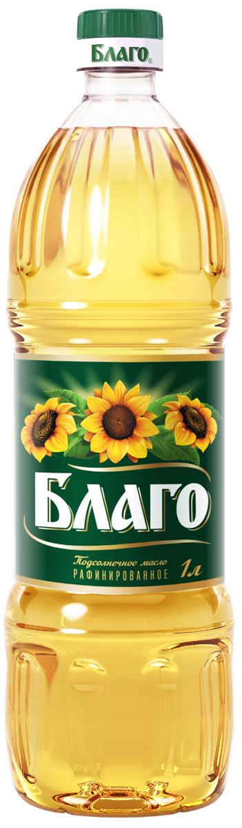 Благо масло подсолнечное рафинированное премиум сорт, 1 л0120710Одинаково хорошо подойдет и для жарки, и для заправки салатов, и для приготовления выпечки. Для его производства используются только отборные семечки, собранные на полях российского Черноземья. Именно благодаря отборному натуральному сырью и высоким стандартам качества, масло Благо заслужило признание хозяек России.