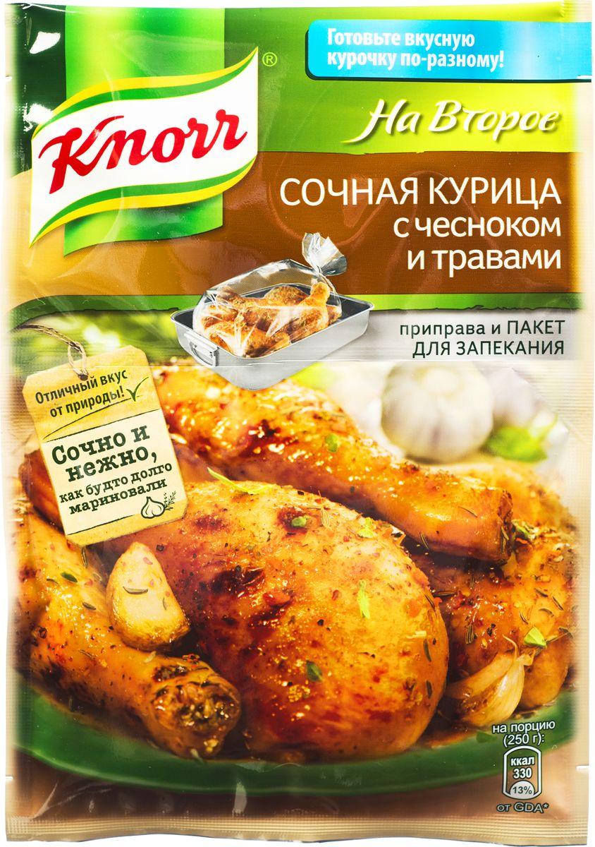 Knorr Приправа На второе Сочная курица с чесноком и травами, 27 г0120710Отличный вкус от природы! Сочно и нежно, как будто долго мариновали.Курочка - это любимое блюдо всей семьи! А в сочетании с чесноком и травами она становится необыкновенно нежной и ароматной. С помощью приправы Knorr вы быстро приготовите вкусный ужин для вашей семьи!Внутри находится пакет для запекания.Уважаемые клиенты! Обращаем ваше внимание, что полный перечень состава продукта представлен на дополнительном изображении.