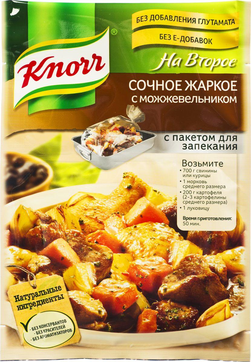 Knorr Приправа На второе Сочное жаркое с можжевельником, 24 г0120710Смесь оригинальных специй - можжевельника, горчицы, сладкой красной паприки и мускатного ореха - придаст вашему жаркому нотки северной кухни. А пакет для запекания поможет сделать ваше блюдо сочным и ароматным!Уважаемые клиенты! Обращаем ваше внимание, что полный перечень состава продукта представлен на дополнительном изображении.