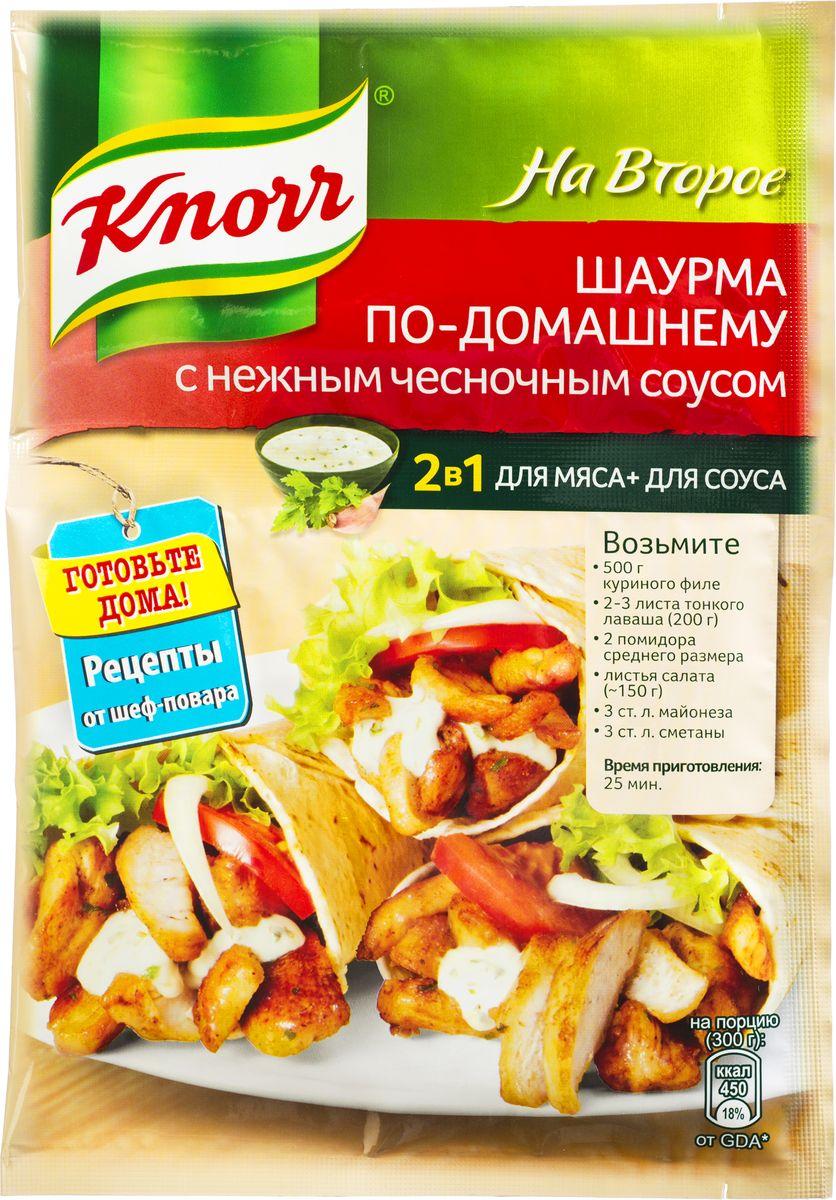Knorr Приправа На второе Шаурма по-домашнему с нежным чесночным соусом, 32 г0120710Сбалансированная смесь специй и пряностей с добавлением орегано, майорана и розмарина сделает мясо вкусным и ароматным. В сочетании с нежным чесночным соусом и свежими овощами ваше блюдо никого не оставит равнодушным!Уважаемые клиенты! Обращаем ваше внимание, что полный перечень состава продукта представлен на дополнительном изображении.