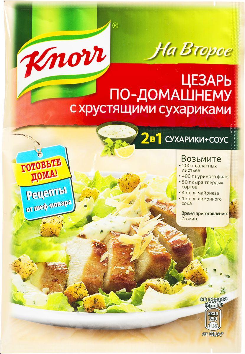 Knorr Приправа На второе Цезарь по-домашнему с хрустящими сухариками, 30 г21133195Шеф-повара Knorr верят, что по-настоящему вкусная и полезная еда получается только с использованием продуктов, выращенных с заботой о природе. Knorr следит за качеством ингредиентов.Теперь приготовить дома вкусный Цезарь очень просто! В двойном пакетике Knorr вы найдете особую смесь для приготовления соуса и хрустящие чесночные сухарики. Приготовленное с любовью блюдо понравится всей семье!Уважаемые клиенты! Обращаем ваше внимание, что полный перечень состава продукта представлен на дополнительном изображении.