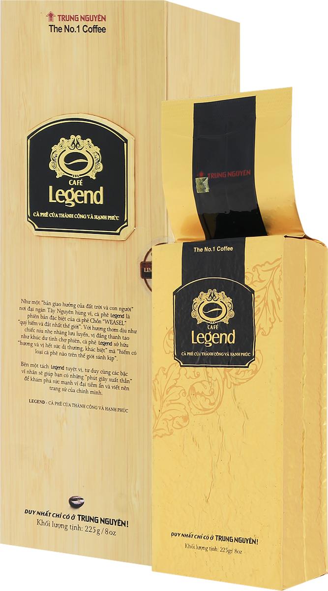 Trung Nguyen Legendee Premium кофе молотый, 225 г0120710Встреча с Легендой!Удивительный и редкий кофе Legend создан из лучших зерен, выращенных на экологически чистых плантациях Центрального Вьетнама. Эксперты Чунг Нгуен разработали уникальную технологию, которая позволяет создать кофе, идентичный по вкусу кофе Копи Лювак. Легенда Премиум – один из самых дорогих и известных кофе, выпускается ограниченной партией и нацелен на ценителей кофейного искусства.Вы окунетесь в мысли о великих легендах, некогда ходивших по свету. Обретите внутреннюю скрытую силу, чтобы создавать свои собственные легенды. Кофе Legend – это драгоценный меч, даруемый Чемпиону.
