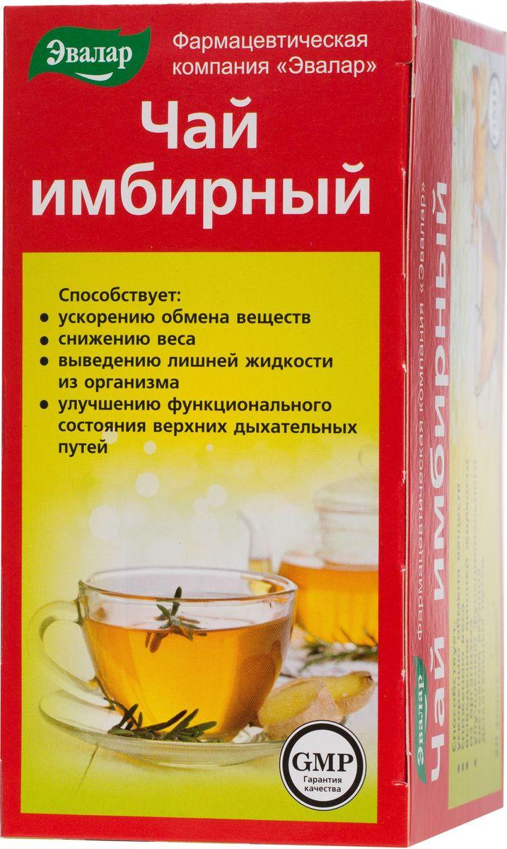 Эвалар чай имбирный в фильтр-пакетах, 20 шт101246Комплекс растительных компонентов чая: имбирь лекарственный, трава чабреца, кора ивы, трава мелиссы, цветки липы и плоды шиповника - обладают общеукрепляющим действием, повышают защитные силы организма.