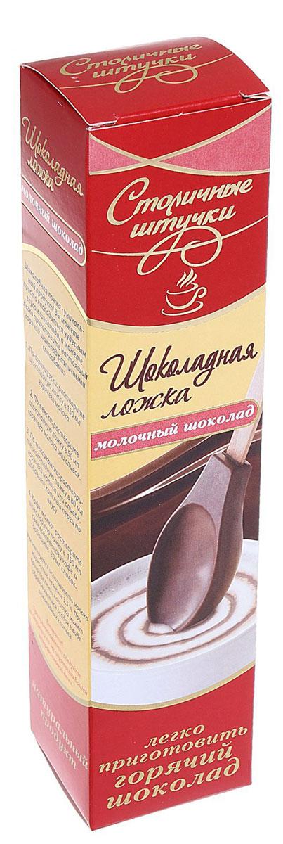 Столичные штучки Ложка шоколад молочный, 25 г0120710Молочный шоколад в форме ложки очень удобен для приготовления вкусного, насыщенного напитка и вы можете использовать шоколадную ложку для его приготовления четырьмя разными способами, согласно инструкции на упаковке. Для добавления шоколада вам нужно всего лишь опустить ложку в горячее молоко или кофе и помешивать, пока ложка полностью не растворится. Прекрасный напиток будет готов моментально.Уважаемые клиенты! Обращаем ваше внимание, что полный перечень состава продукта представлен на дополнительном изображении.