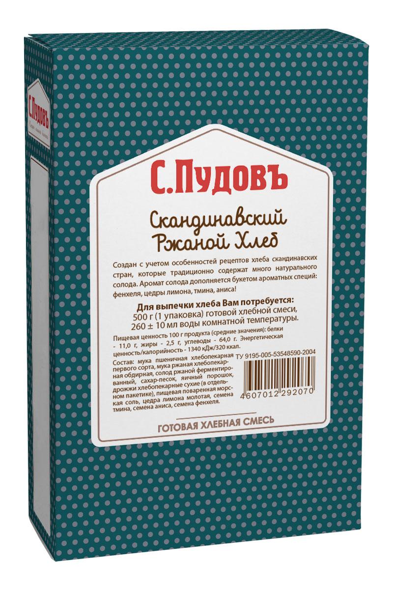 Пудовъ скандинавский ржаной хлеб, 500 г4607012292070Скандинавский ржаной хлеб Пудовъ создан с учетом особенностей рецептов хлеба скандинавских стран, которые традиционно содержат много натурального солода. Аромат солода дополняется букетом ароматных специй: фенхеля, цедры лимона, тмина, аниса!