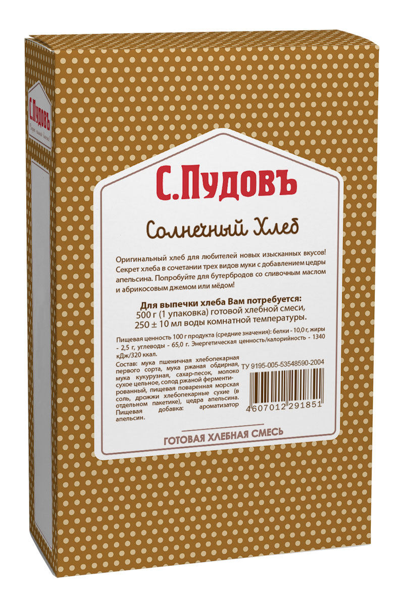 Пудовъ солнечный хлеб, 500 г4607012291851Солнечный хлеб С. Пудовъ - оригинальный хлеб с ароматом апельсиновой цедры для любителей новых изысканных вкусов! В состав рецепта входят пшеничная, ржаная, кукурузная мука и ржаной солод. Прекрасная основа для бутербродов со сливочным маслом, абрикосовым джемом или медом.