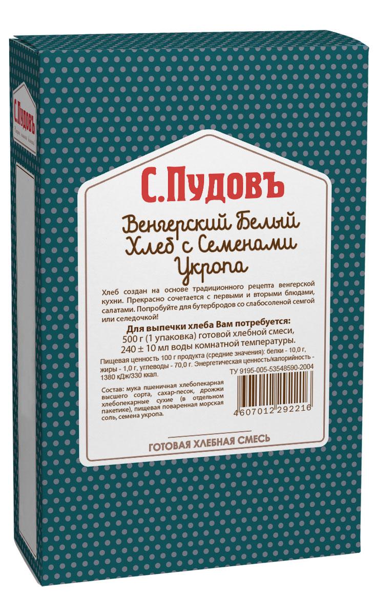 Пудовъ венгерский белый хлеб с семенами укропа, 500 г4607012294524Оригинальный пряный хлеб, разработанный по классическим рецептам венгерских хлебопеков с добавлением семян укропа. Сочетается с первыми и вторыми блюдами, салатами. Прекрасная основа для бутербродов со слабосоленой семгой или селедочкой!