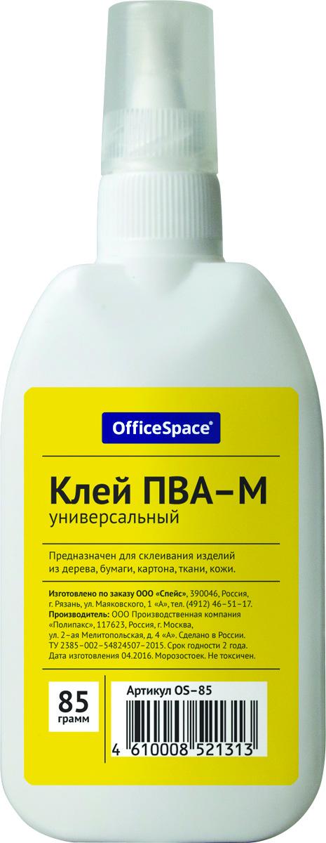 OfficeSpace Клей для бумаги и картона ПВА 85 гFS-54100Клей для бумаги и картона ПВА OfficeSpace предназначен для склеивания бумаги, картона, дерева, кожи. Не содержит растворителя. Не оставляет следов и легко смывается водой. Удобная пластиковая упаковка с экономичным дозатором. Клей устойчив к резким перепадам температур, выдерживает многократное замораживание и размораживание, сохраняя при этом однородность текстуры и потребительские свойства. Упаковка не деформируется при низких температурах.