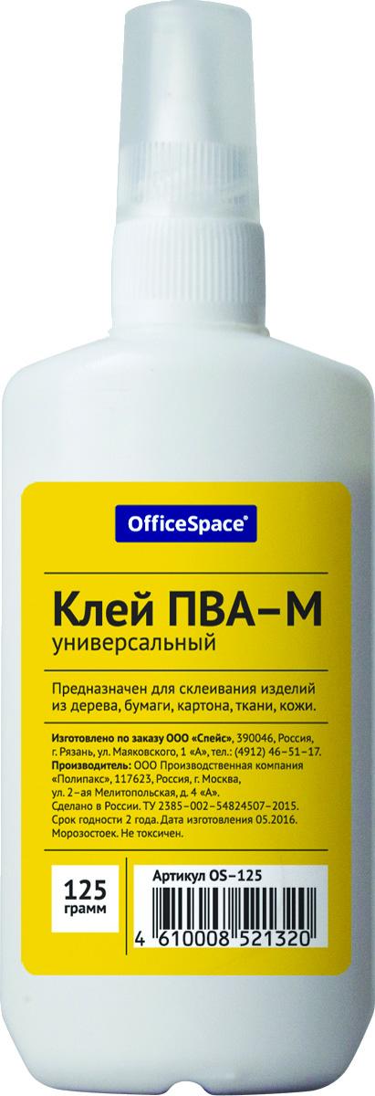 OfficeSpace Клей для бумаги и картона ПВА 125 г