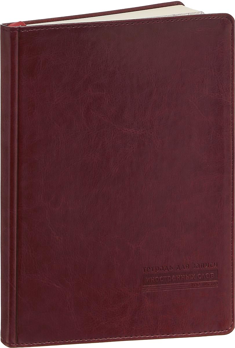 Альт Тетрадь для записи иностранных слов Sidney 100 листов в клетку цвет бордовый