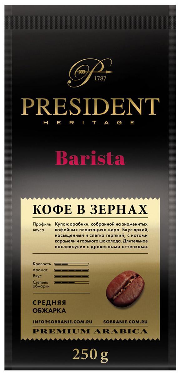 President Barista кофе в зернах, 250 г0120710К производству молотого кофе, идеально подходящего для заваривания в турке и в чашке, были привлечены знаменитые бариста, создавшие из отборных сортов арабики оригинальный сбалансированный купаж.