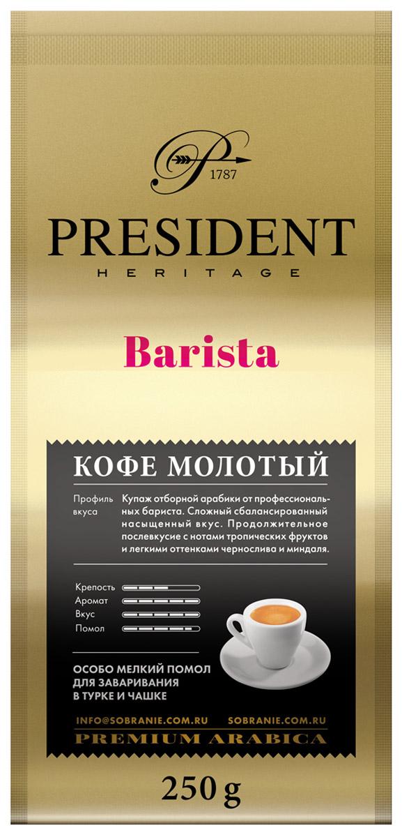President Barista кофе молотый, 250 г4670016472823К производству молотого кофе, идеально подходящего для заваривания в турке и в чашке, были привлечены знаменитые бариста, создавшие из отборных сортов арабики оригинальный сбалансированный купаж.