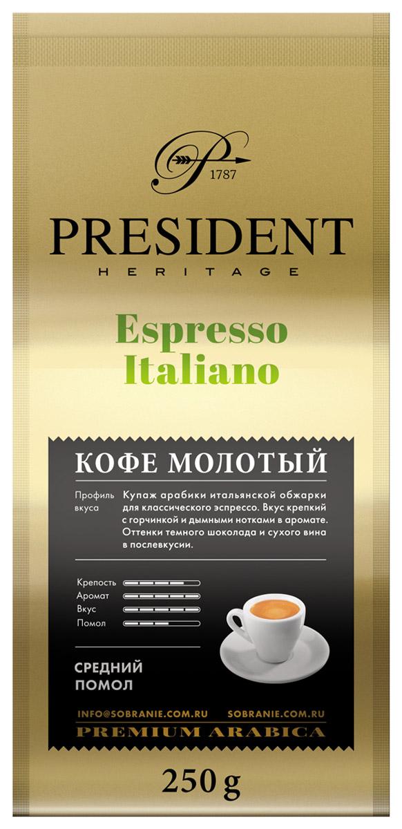 President Espresso Italiano кофе молотый, 250 г0120710Купаж из зерен арабики, обжаренный по итальянскому рецепту для приготовления классического эспрессо – бодрящего, насыщенного, со стойкой пенкой.