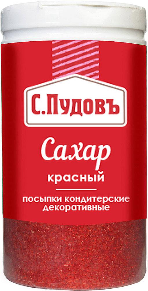 Пудовъ посыпки сахар красный, 65 г0120710Сахарный песок, окрашенный в красный цвет - отличный вариант украшения десертов, выпечки, мороженого. Продукт поставляется в удобной упаковке, которой хватит на несколько мероприятий.