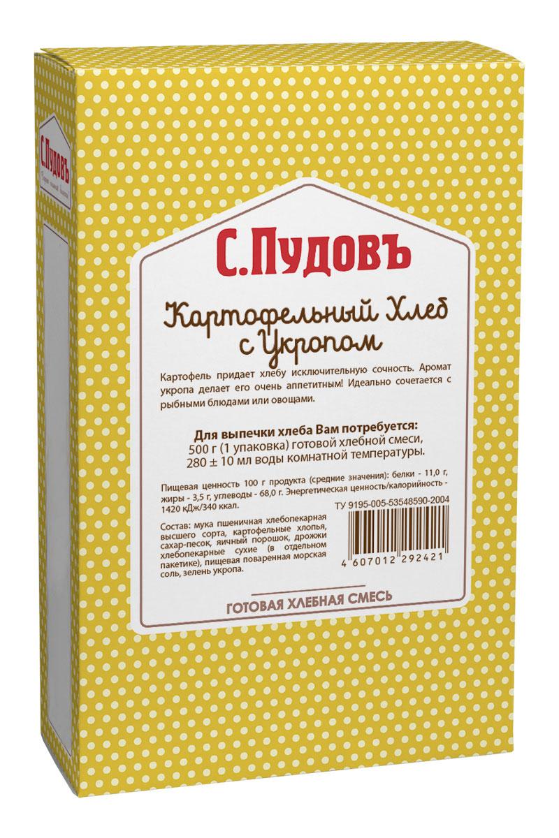 Пудовъ картофельный хлеб с укропом, 500 г0120710Оригинальный пшеничный хлеб с укропом, разработанный на основе картофельных хлопьев, которые придают ему сочный вкус.Пряный тон трав в аромате пробуждает аппетит. Прекрасная основа для бутербродов с рыбой, сочетается с русскими национальными блюдами, особенно ухой, вареной картошкой, соленьями, маринадом.