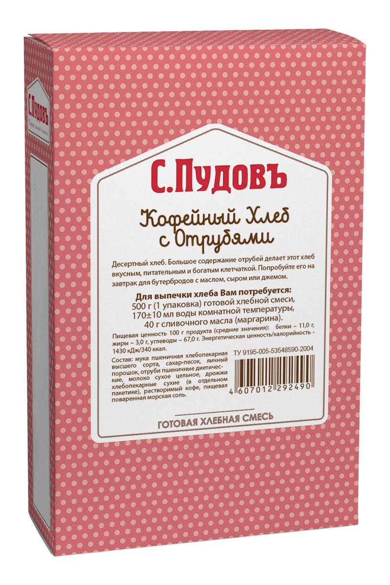 Пудовъ кофейный хлеб с отрубями, 500 г