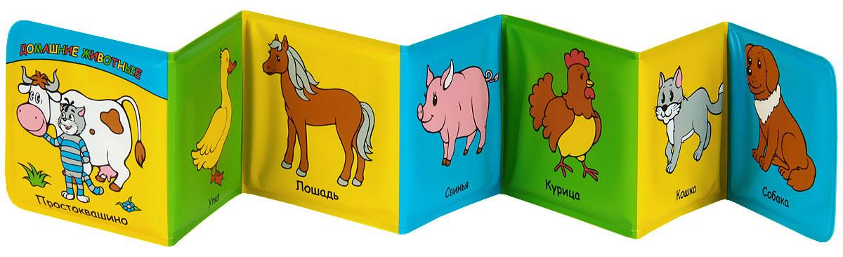 Умка Книжка-игрушка Домашние животные Простоквашино умка развивающая игрушка фотоаппарат чебурашки