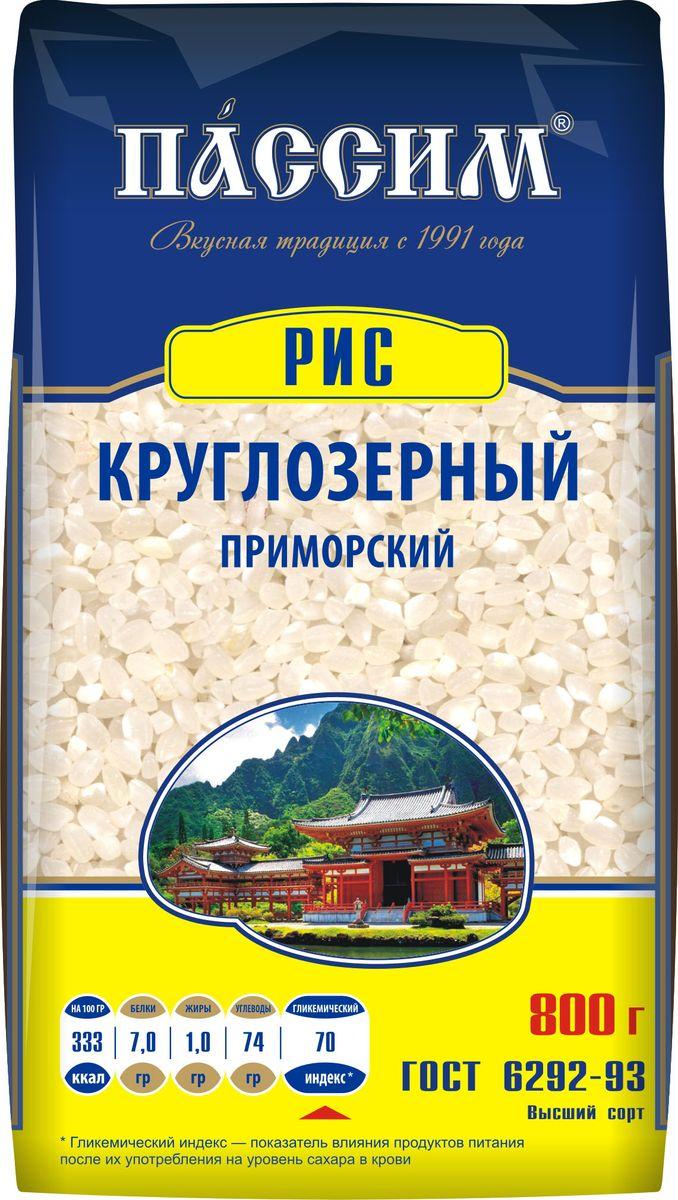 Пассим рис круглозерный приморский, 800 г4605093001772Рис– основа здорового питания!