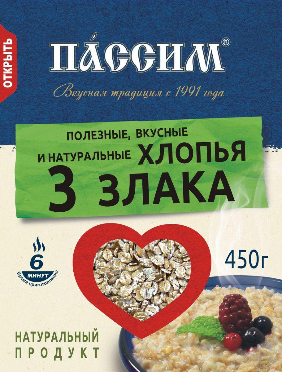 Пассим хлопья 3 злака, 450 г0120710Хлопья Пассим три злака обычно готовят на завтрак, отваривая их, как обычную кашу. Едят хлопья с молоком или мёдом, по вкусу. Можно использовать продукт для приготовления теста для блинов, оладьев и выпечки.