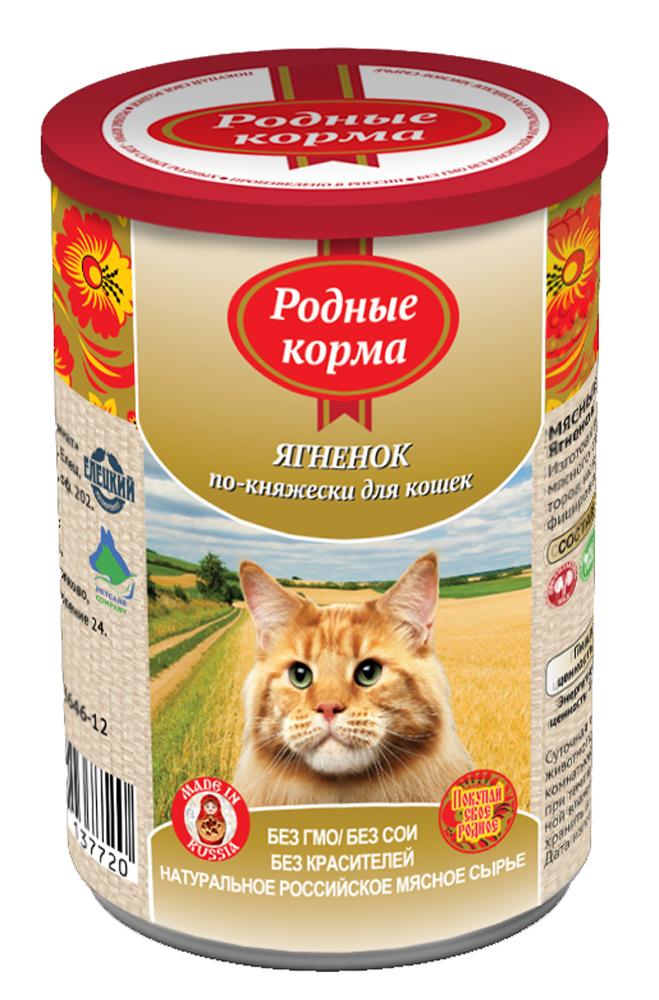 Консервы для кошек Родные корма, ягненок по-княжески, 410 г0120710Консервы для кошек Родные Корма изготовлены из натурального российского мясного сырья. Не содержат сои, ароматизаторов, искусственных красителей, генномодифицированных ингредиентов. Консистенция - мелко-рубленый фарш. Товар сертифицирован.Уважаемые клиенты!Обращаем ваше внимание на возможные изменения в дизайне упаковки. Качественные характеристики товара остаются неизменными. Поставка осуществляется в зависимости от наличия на складе.