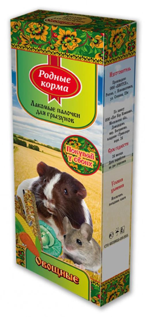 Лакомство для грызунов Родные корма, зерновые палочки с овощами, 2 шт43466«Зерновые палочки» для грызунов с травами, фруктами и овощами это вкусное и питательное лакомство. Упаковка содержит две палочки, каждая из которых отдельно упакована в специальной газовой среде, что позволяет надолго сохранить свежесть и вкусовые качества продуктов. Лакомые палочки «Родные корма с овощами» для всех видов грызунов являются отличным и вкусным дополнением к ежедневному корму Вашего грызуна. Лакомство изготовлено из натуральных компонентов, с добавлением овощей, скрепленных на яичной основе вокруг съедобной деревянной палочки.Состав: Просо красное, просо желтое, ячмень, овес, кукуруза, пшеница, семена подсолнечника, морковь.Пищевая ценность (100г): белки — не менее 11%, углеводы — не менее 60%, жиры — не более 8%, клетчатка — не более 6%, влажность — не более 13%.Энергетическая ценность 240 кКал
