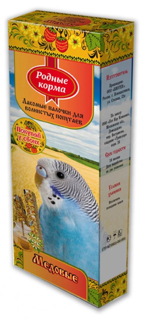 Лакомство для попугаев Родные корма, зерновые палочки с медом, 2 шт0120710«Зерновые палочки» для птиц с травами, фруктами и овощами это вкусное и питательное лакомство. Упаковка содержит две палочки, каждая из которых отдельно упакована в специальной газовой среде, что позволяет надолго сохранить свежесть и вкусовые качества продуктов. Лакомые палочки «Родные корма с витаминами и минералами» для волнистых попугаев являются отличным и вкусным дополнением к ежедневному корму Вашей птицы. Лакомство изготовлено из натуральных компонентов, скрепленных на яичной основе вокруг съедобной деревянной палочки.Входящий в состав мёд, известный своими полезными свойствами и являющийся природным антисептиком, подарит здоровье и долголетие Вашей птице.Состав: Просо красное, овес, канареечное семя, лен, пшеница, семена подсолнечника, яйцо, мед.Пищевая ценность (100г): белки — не менее 11%, углеводы — не менее 60%, жиры — не менее 6%, клетчатка — не более 10%, влажность — не более 13%.Энергетическая ценность 240 кКал