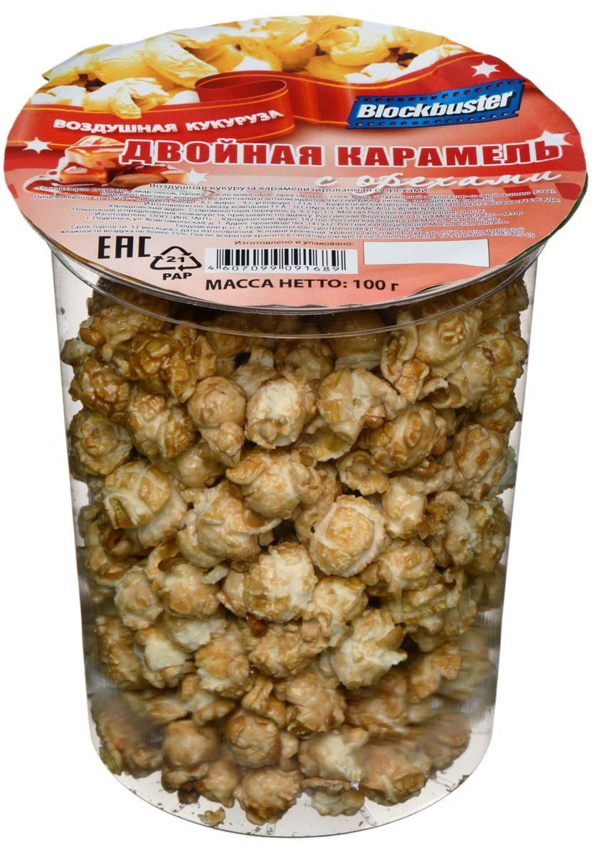 Blockbuster попкорн двойная карамель с орехами, 100 г0120710Изготавливается из кукурузных зерен, которые не подвергаются каким-либо генетическим модификациям.