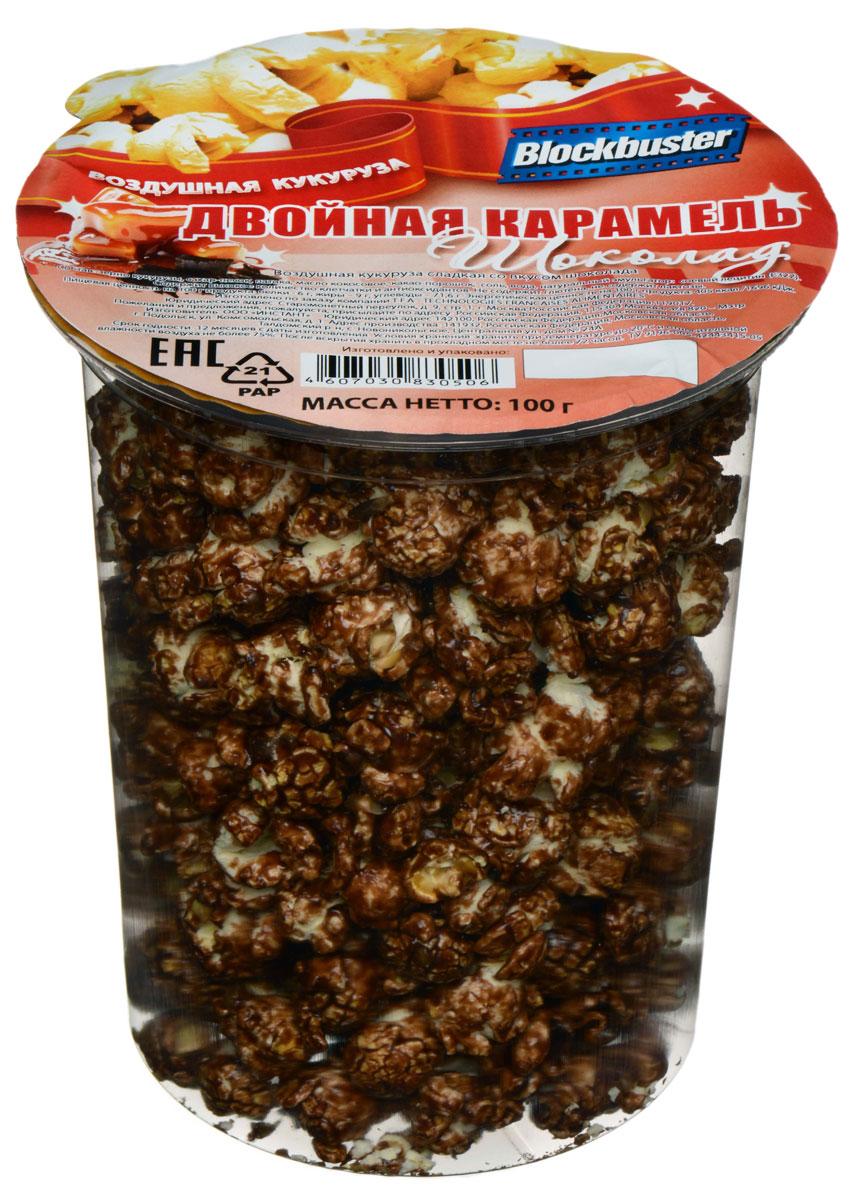 Blockbuster попкорн двойная карамель шоколад, 100 г