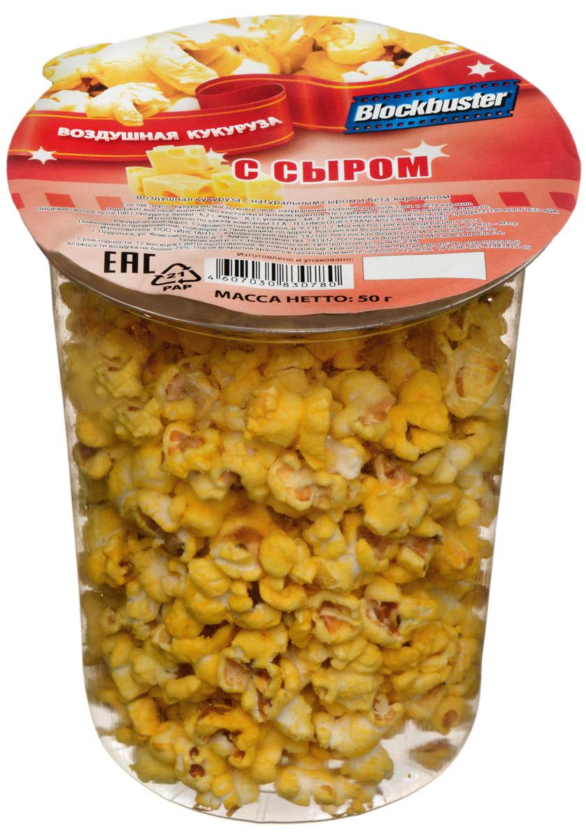 Blockbuster попкорн с натуральным сыром и бета-каротином, 50 г0120710Изготавливается из кукурузных зерен, которые не подвергаются каким-либо генетическим модификациям.