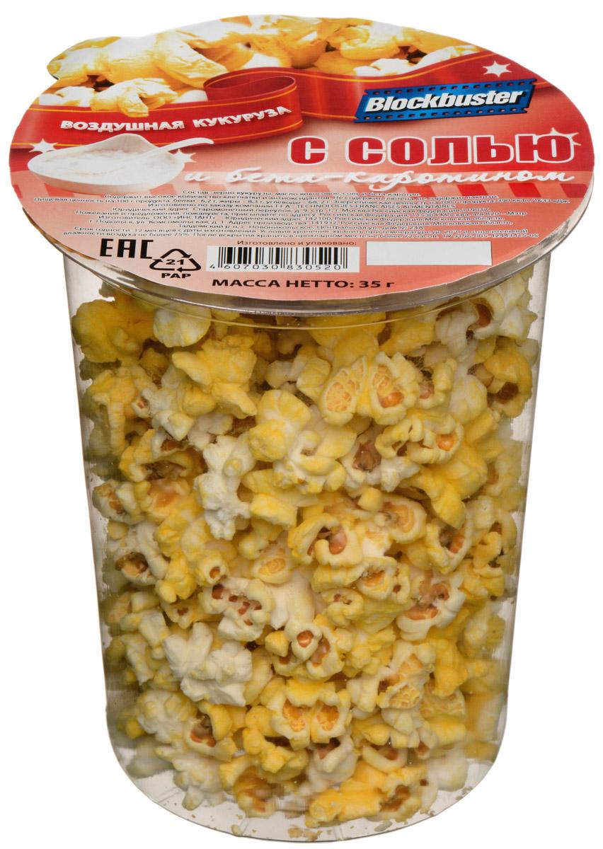 Blockbuster попкорн с солью и бета-каротином, 35 г0120710Изготавливается из кукурузных зерен, которые не подвергаются каким-либо генетическим модификациям.