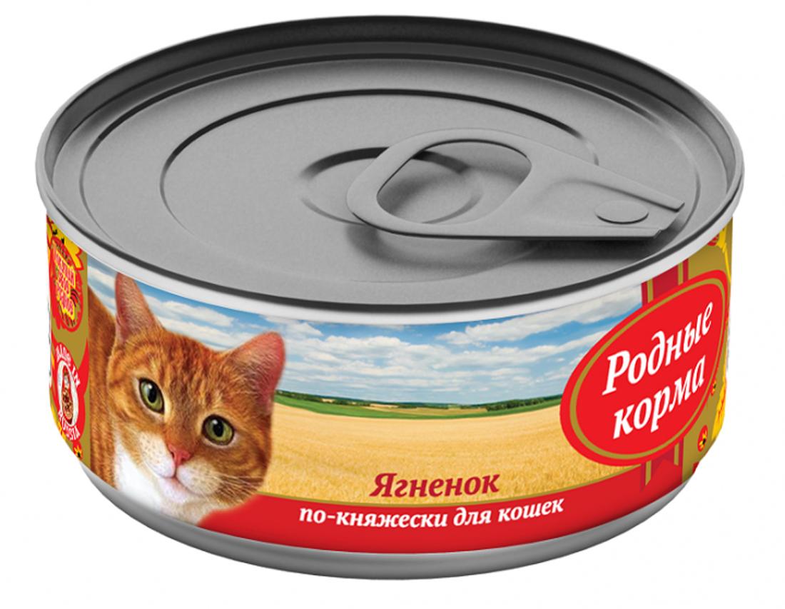 Консервы Родные корма Ягненок по-княжески, для кошек, 100 г0120710Состав: ягненок, субпродукты мясные, морковь, желирующая добавка, рыбная мука, рыбий жир, сухие дрожжи, таурин, растительное масло, калия хлорид, сухой яичный желток, калия цитрат, злаки, йодированная соль, вода.Мелко-рубленный фарш в желе.Пищевая ценность 100?г. продукта: сырой протеин, не менее-10,0 г; сырой жир, не более- 7,0 г; сырая зола, не более- 2,0 г; массовая доля поваренной соли-0,3-0,5 г;таурин-0,2 г;влага, не более-82,0%Минеральные вещества в 100?г. продукта: общий фосфор, не более- 0,7 г; кальций, не более-0,5 г;Энергетическая ценность 100?г. продукта-103,0 ккал.Масса нетто:Срок годности –не более 3 лет со дня изготовленияДата изготовления указана на банке.Условия хранения: при температуре от 00 С до 250 С и относительной влажности воздуха не более 75%.Рекомендуется употреблять при комнатной температуре.После вскрытия потребительской упаковки продукт хранить в холодильнике не более 2 суток.Суточная норма 30-50?г. на 1 кг. веса животного