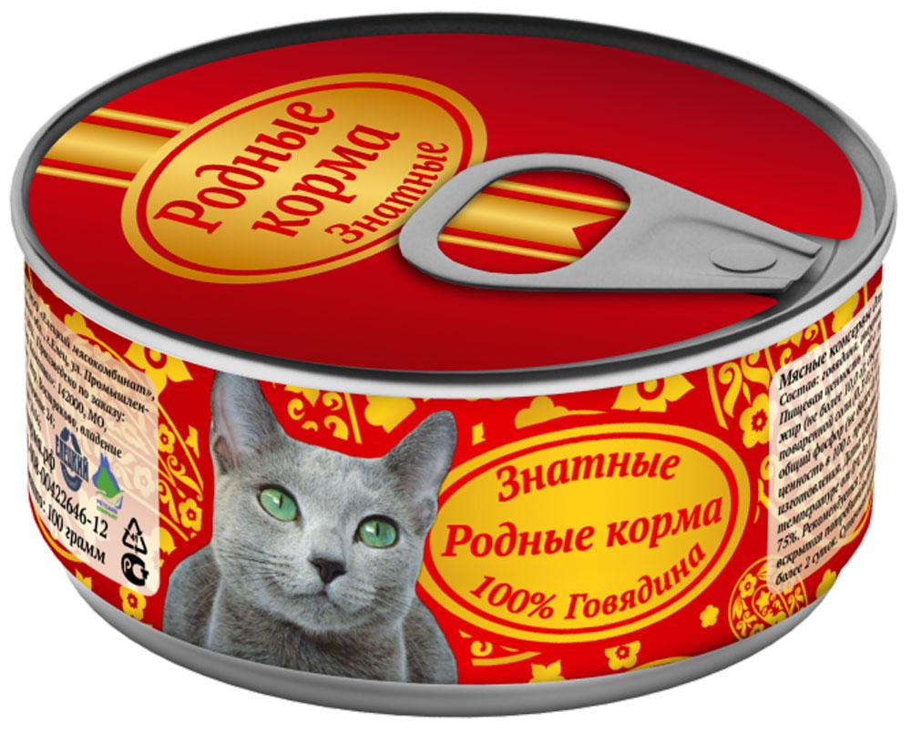 Консервы Родные корма Знатные, для кошек, с говядиной, 100 г0120710Состав: говядина, таурин, желирующая добавка, йодированная соль, вода.Мелко-рубленный фарш в желе.Пищевая ценность 100?г. продукта: сырой протеин, не менее-12,0 г; сырой жир, не более 10,0 г; сырая зола, не более 2,0 г; таурин -0,2 г., массовая доля поваренной соли-0,3-0,5 г; влага, не более — 82%. Минеральные вещества: общий фосфор не более 0,4 г, кальций не более 0,3 г.Энергетическая ценность в 100?г. продукта-138,0 ккал.Вес: 100 грМасса нетто:Срок годности -не более 3 лет со дня изготовления.Дата изготовления указана на банке.Условия хранения: при температуре от 00С до 25 0 С и относительной влажности воздуха не более 75%.Рекомендуется употреблять при комнатной температуре.После вскрытия потребительской упаковки продукт хранить в холодильнике не более 2 суток.Суточная норма 25-35?г. на 1 кг. веса животного.