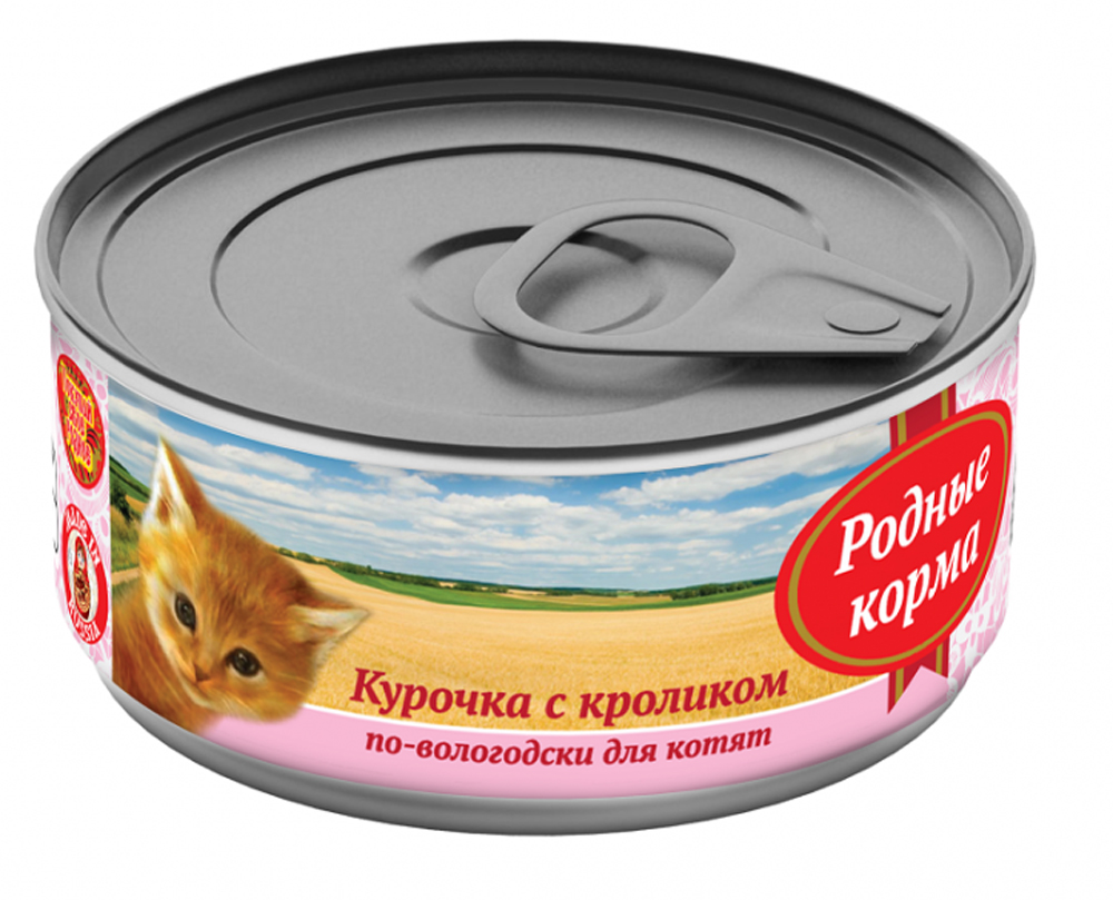 Консервы Родные корма Курочка с кроликом по-вологодски, для котят, 100 г0120710Состав: мясо кур, мясо кролика, субпродукты мясные, желирующая добавка, таурин, растительное масло, злаки, йодированная соль, вода.Мелко-рубленный фарш в желе.Пищевая ценность 100?г. продукта: сырой протеин, не менее-10,0 г; сырой жир, не более- 10,0 г; сырая зола, не более- 2,0 г; массовая доля поваренной соли-0,3-0,5 г;таурин-0,2 г;влага, не более-82,0%Минеральные вещества в 100?г. продукта: общий фосфор, не более- 0,7 г; кальций, не более-0,5 г;Энергетическая ценность 100?г. продукта-107,0 ккал.Масса нетто:Срок годности –не более 3 лет со дня изготовленияДата изготовления указана на банке.Условия хранения: при температуре от 00С до 250С и относительной влажности воздуха не более 75%.Рекомендуется употреблять при комнатной температуре.После вскрытия потребительской упаковки продукт хранить в холодильнике не более 2 суток.Суточная норма 30-50?г. на 1 кг. веса животного