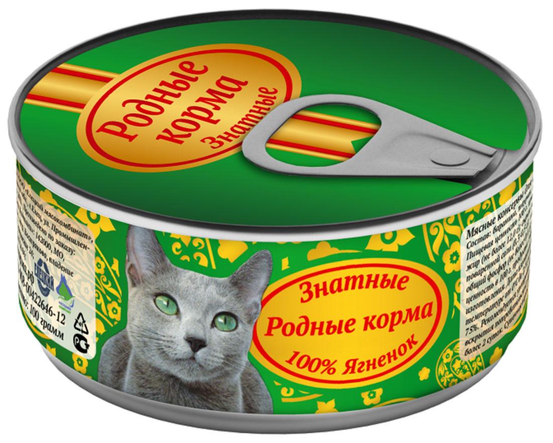 Консервы Родные корма Знатные, для кошек, с ягненком, 100 г0120710Состав: баранина, таурин, желирующая добавка, йодированная соль, вода.Мелко-рубленный фарш в желе.Пищевая ценность 100?г. продукта: сырой протеин, не менее-10,0 г; сырой жир, не более 12,0 г; сырая зола, не более 2,0 г; таурин -0,2 г., массовая доля поваренной соли-0,3-0,5 г; влага, не более — 82%. Минеральные вещества: общий фосфор не более 0,4 г, кальций не более 0,3 г.Энергетическая ценность в 100?г. продукта-148,0 ккал.Вес: 100 грМасса нетто:Срок годности -не более 3 лет со дня изготовления.Дата изготовления указана на банке.Условия хранения: при температуре от 00С до 25 0 С и относительной влажности воздуха не более 75%.Рекомендуется употреблять при комнатной температуре.После вскрытия потребительской упаковки продукт хранить в холодильнике не более 2 суток.Суточная норма 25-35?г. на 1 кг. веса животного.