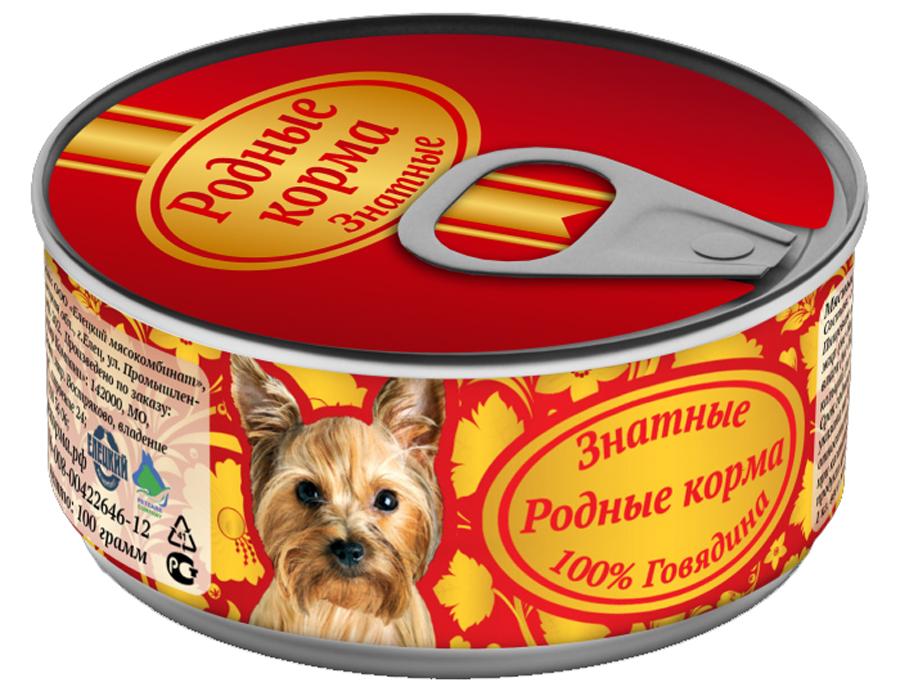 Консервы для собак Родные Корма Знатные, с говядиной, 100 г62154Консервы для собак Родные Корма Знатные изготовлены из натурального российского мясного сырья. Не содержат сои, ароматизаторов, искусственных красителей, генномодифицированных ингредиентов. Консистенция - крупно рубленый фарш в желе. Состав: говядина, желирующая добавка, морская соль, вода.Пищевая ценность в 100 г продукта: сырой протеин 12 г, сырой жир 10 г, сырая зола 2 г, массовая доля поваренной соли 0,3-0,5 г, влага не более 82%. Минеральные вещества: общий фосфор не более 0,4 г, кальций не более 0,3 г.Энергетическая ценность в 100 г продукта: 138 ккал.Суточная норма 30-40 г на 1 кг веса животного.Товар сертифицирован.