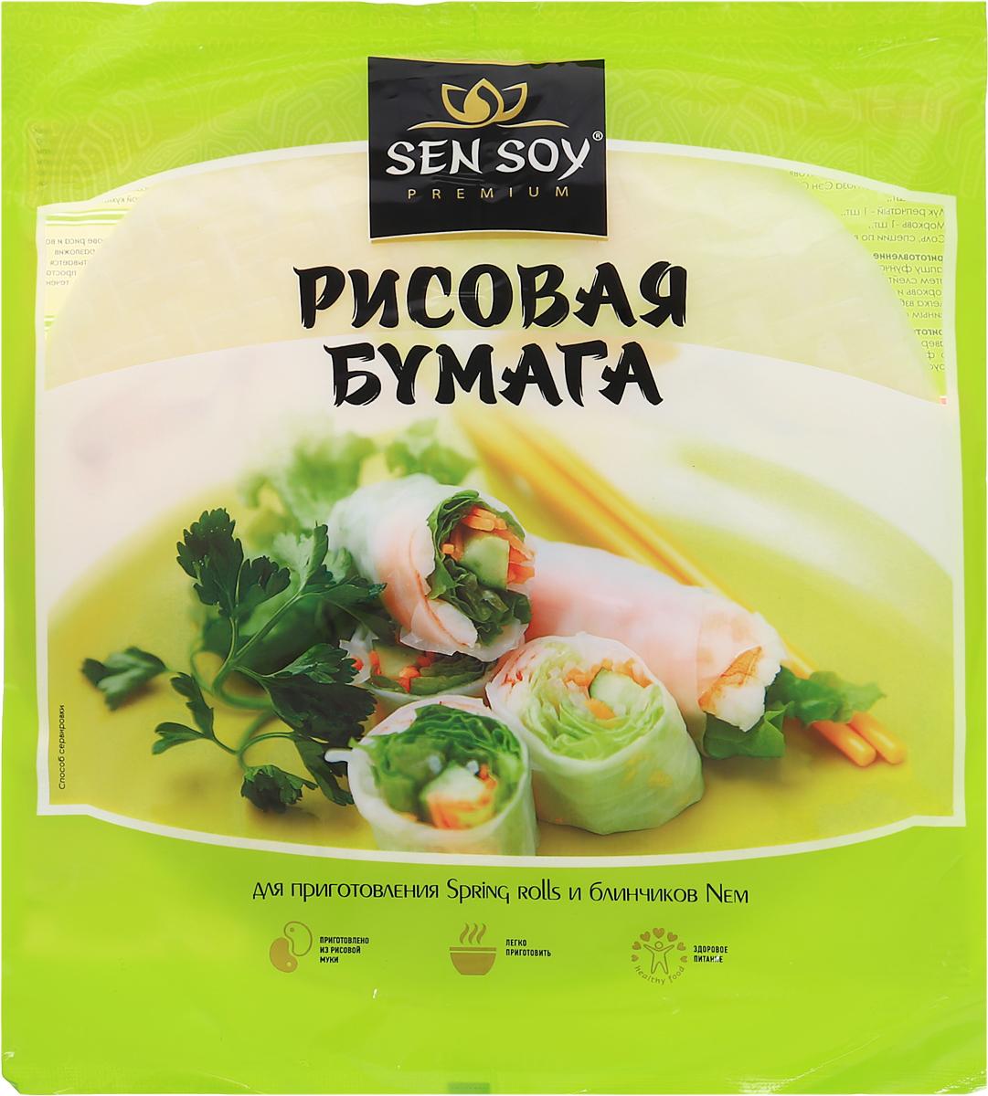 Sen Soy Рисовая бумага, 100 г0120710Рисовая бумага Sen Soy Premium готовится из теста на основе риса и воды, с добавлением соли. Готовые листы сушат на солнце, разложив на бамбуковых циновках, характерный рисунок от которых отпечатывается на каждом листе. Хрупкая и ломкая в сухом виде, она очень проста в приготовлении – достаточно размочить листы в холодной воде в течение минуты и можно смело заворачивать начинку в ролл. Рисовая бумага – уникальный диетический продукт, который не содержит жиров и сахара. Обогащенная клетчаткой, она также служит незаменимым источником полезных углеводов и является важным источником нескольких витаминов группы В.Упаковка может иметь несколько видов дизайна. Поставка осуществляется в зависимости от наличия на складе.