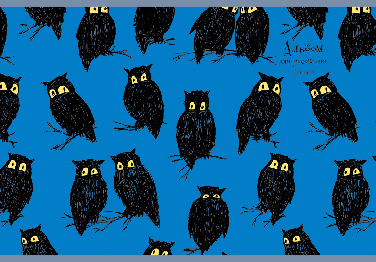 Канц-Эксмо Альбом для рисования Мудрые совы 40 листовАБ401481Альбом для рисования 40 листов на скрепке. Обложка из мелованного картона с выборочным лаком и блестками Перламутр. Бумага офсет 110г/м2.