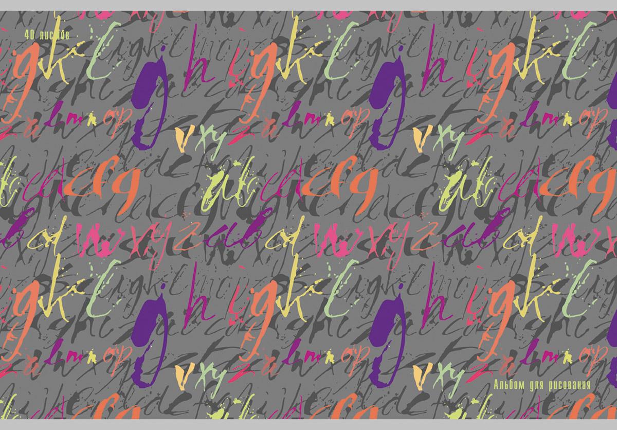 Канц-Эксмо Альбом для рисования Шрифты 40 листов0703415Альбом для рисования 40 листов на скрепке. Обложка из мелованного картона с матовой ламинацией и выборочным лаком. Бумага офсет 120г/м2.