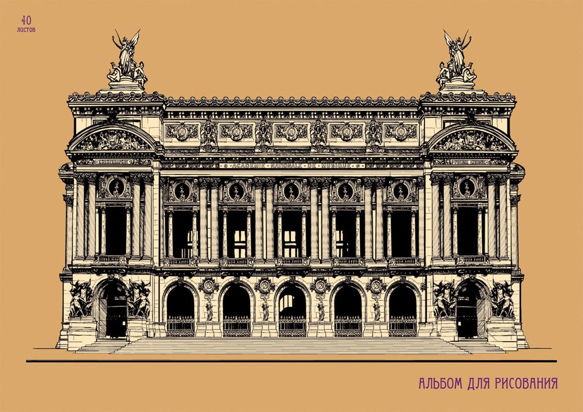 Канц-Эксмо Альбом для рисования Парижская опера 40 листов2010440Альбом для рисования 40 листов на склейке. Обложка из крафт-картона с выборочным лаком. Бумага офсет 120г/м2.