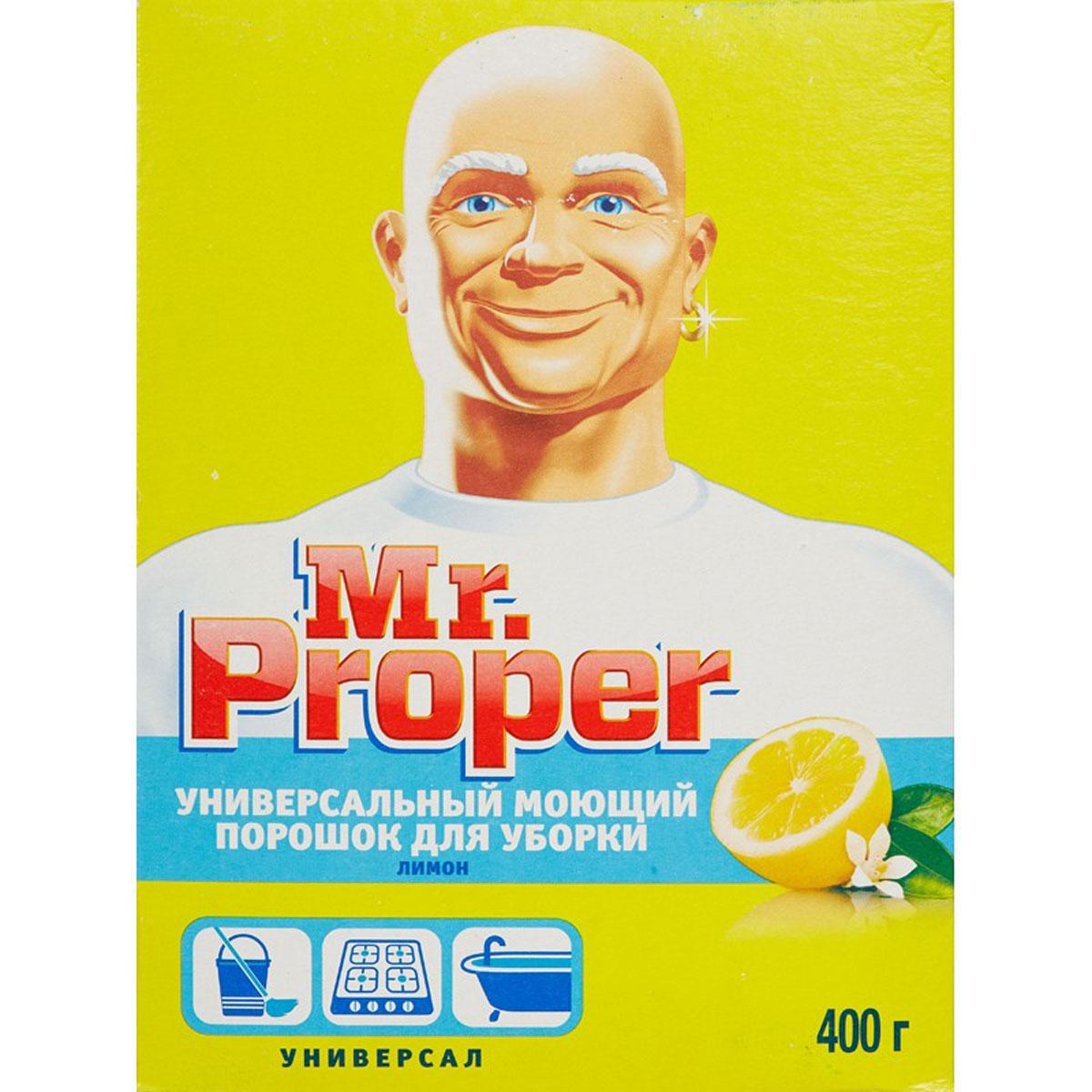 Универсальный моющий порошокMr. Proper, для уборки, ароматом лимона, 400 гHD-8000SXУниверсальный моющий порошок Mr. Proper предназначен для уборки дома. Рекомендован для использования на полах, стенах и других больших поверхностях. Чистящее средство эффективно удаляет различные загрязнения.Обладает приятным ароматом лимона. Характеристики: Вес: 400 мл.Изготовитель: Россия. Товар сертифицирован.