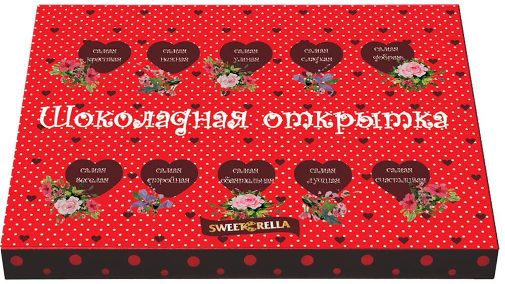 Sweeterella набор шоколадных конфет шоколадная открытка, 130 г0120710Сладкая открытка, которая скажет за вас все сама! В каждом сердечке написаны слова, которые приятно слышать каждой девушке: Ты самая….. Такую открытку можно подарить и подружке и маме и любимой девушке! В каждом окошке шоколадная конфетка в форме сердечка!Набор шоколадных конфет в форме сердечек: - шоколадные конфеты из молочного шоколада с начинкой Клубника со сливками; - шоколадные конфеты с начинкой Красная ягода в темном шоколаде.Уважаемые клиенты! Обращаем ваше внимание, что полный перечень состава продукта представлен на дополнительном изображении.
