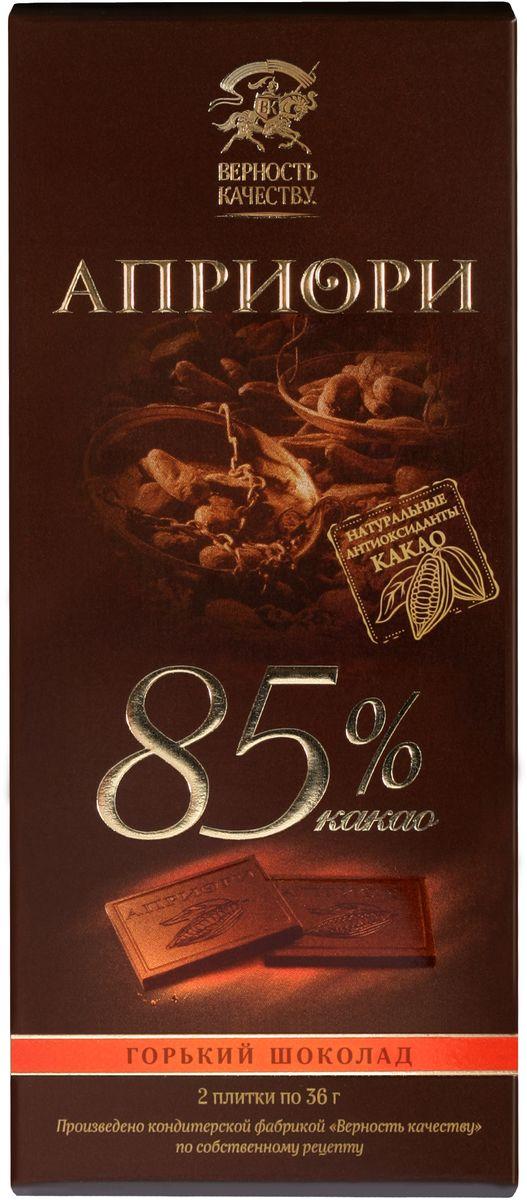 Априори горький шоколад 85%, 72 г0120710Если взять настоящую страсть – безумную, опьяняющую, незнающую границ и условностей, и превратить в шоколад – то получится именно этот вкус. Никаких компромиссов и пустых сладких слов – только всепоглощающее желание, которое сводит с ума и заставляет возвращаться к нему снова и снова!